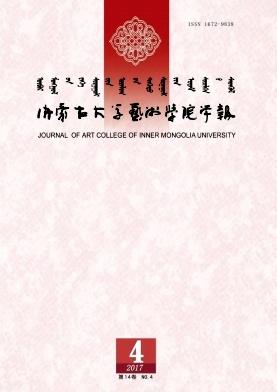 内蒙古大学艺术学院学报论文