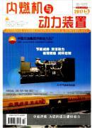 内燃机与动力装置