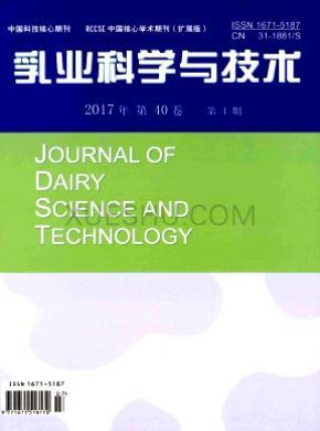 乳业科学与技术杂志