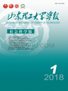 山东理工大学学报杂志
