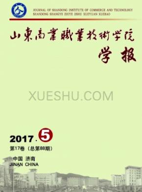 山东商业职业技术学院学报杂志