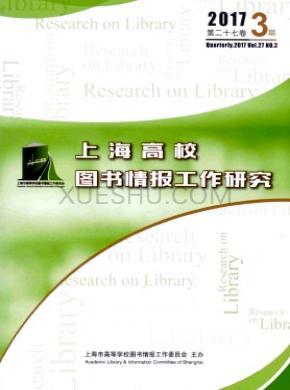 上海高校图书情报工作研究杂志