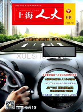 上海人大月刊杂志社