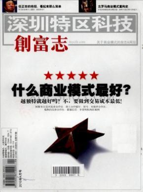 深圳特区科技杂志