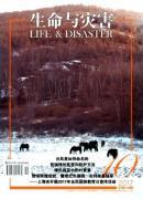 生命与灾害