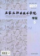 石家庄职业技术学院学报