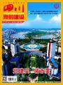 四川党的建设杂志社