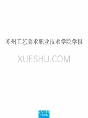 苏州工艺美术职业技术学院学报杂志