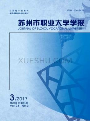 苏州市职业大学学报杂志