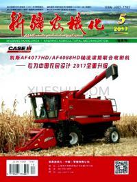 新疆农机化期刊
