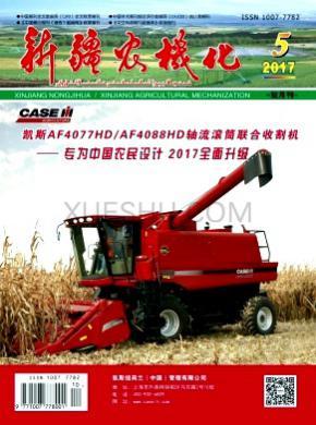 新疆农机化杂志