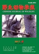 野生动物学报
