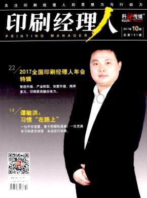 印刷经理人杂志