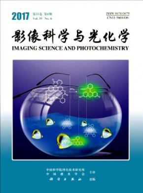 影像科学与光化学杂志