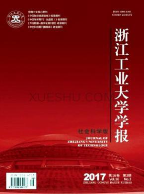 浙江工业大学学报杂志