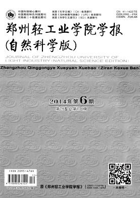 郑州轻工业学院学报