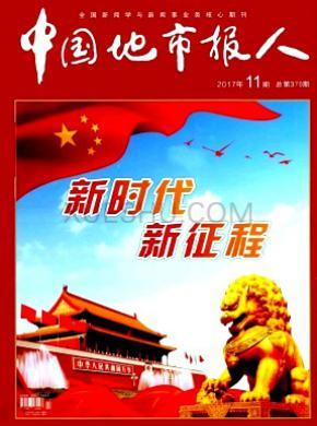中国地市报人杂志