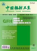中国辐射卫生