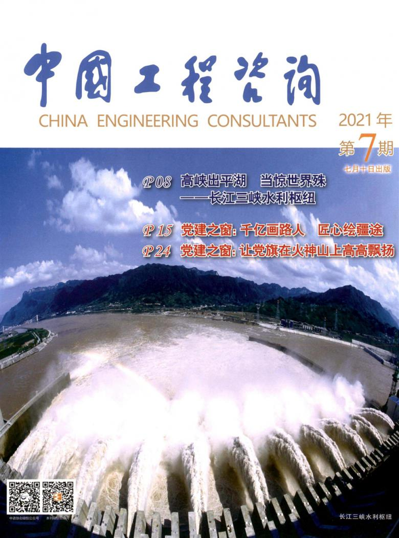 中国工程咨询
