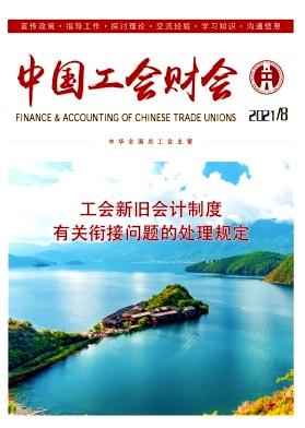 中国工会财会