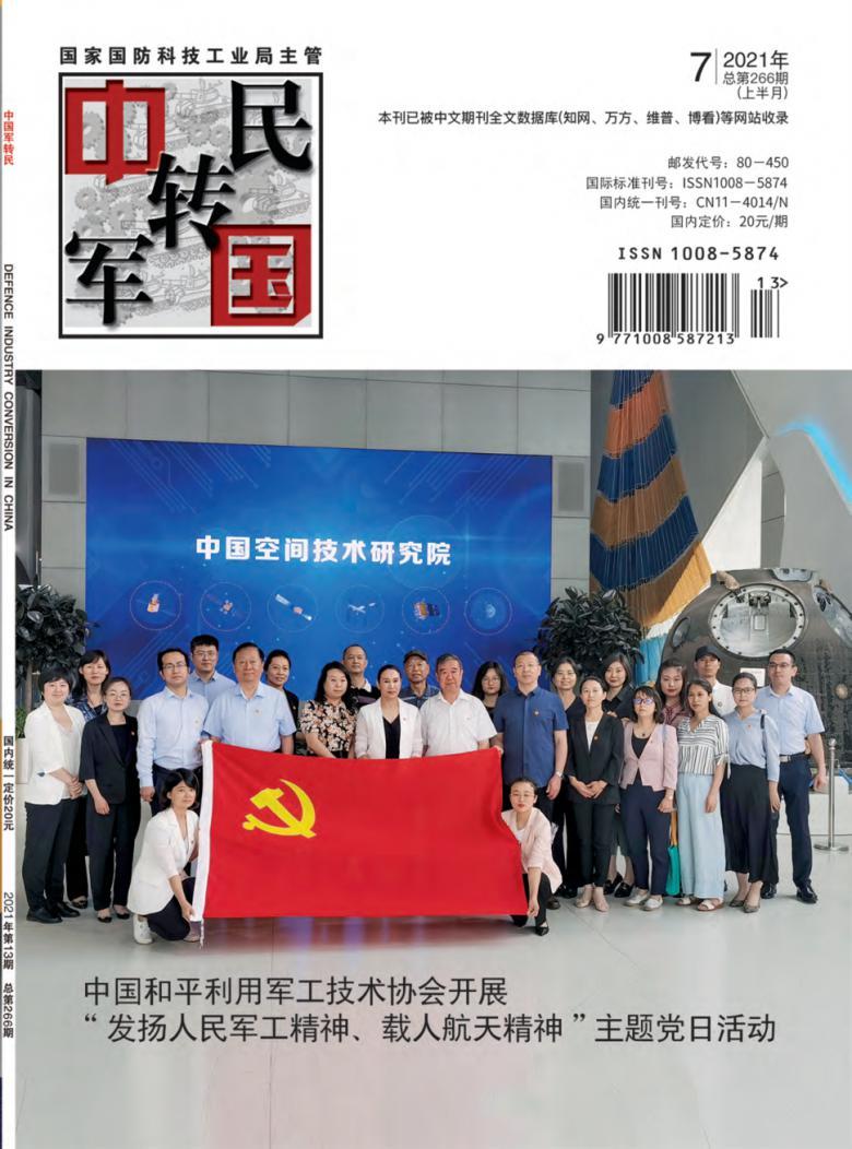 中国军转民