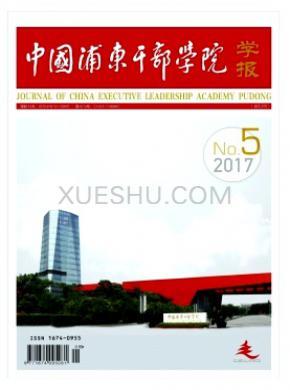 中国浦东干部学院学报杂志