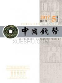 中国钱币期刊