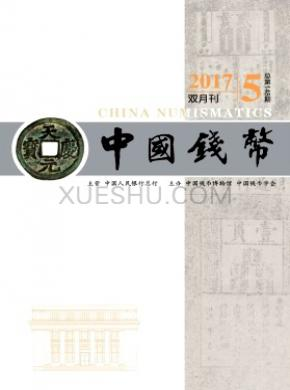 中国钱币杂志社