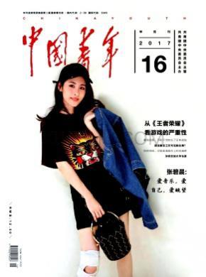 中国青年杂志