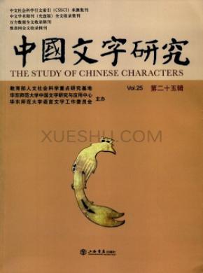 中国文字研究杂志