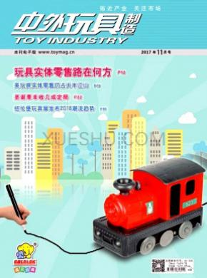 中外玩具制造杂志