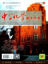 中学化学教学参考期刊