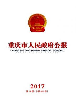 重庆市人民政府公报杂志
