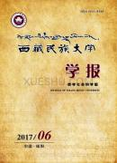 西藏民族大学学报