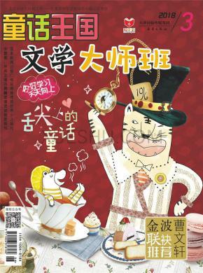 童话王国杂志社