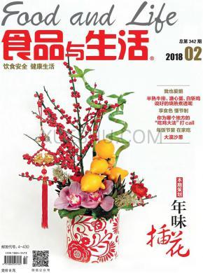 食品与生活杂志社