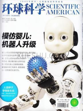 环球科学杂志社