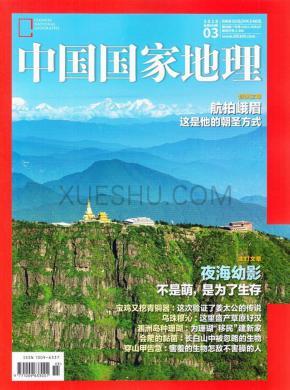 中国国家地理杂志社