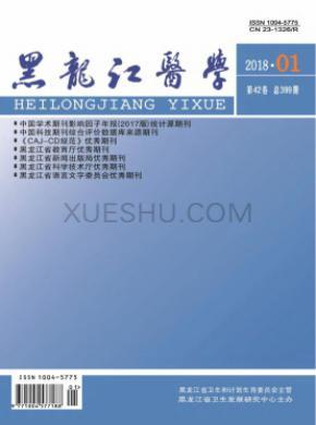黑龙江医学杂志