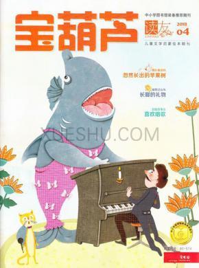 宝葫芦杂志社