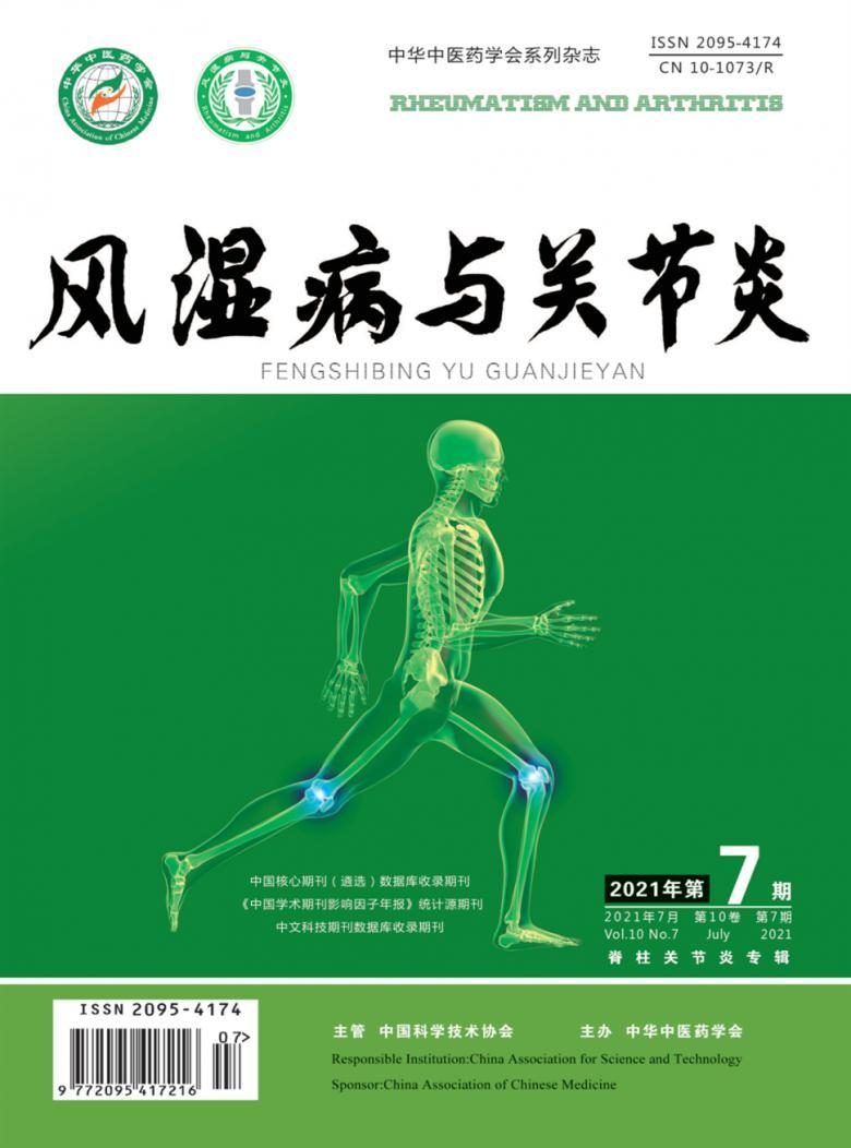 风湿病与关节炎