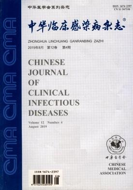 中华临床感染病