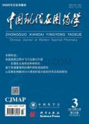 中国现代应用药学