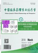 中国临床药理学与治疗学