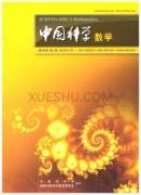 中国科学数学