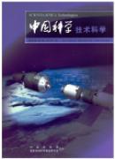 中国科学技术科学
