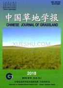 中国草地学报