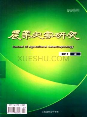 农业灾害研究杂志