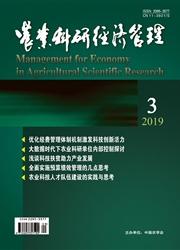 农业科研经济管理论文