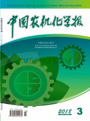 中国农机化学报杂志